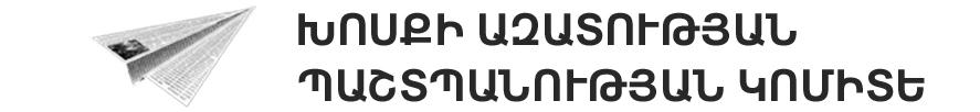 ԽԱՊԿ/CPFE/КЗСС